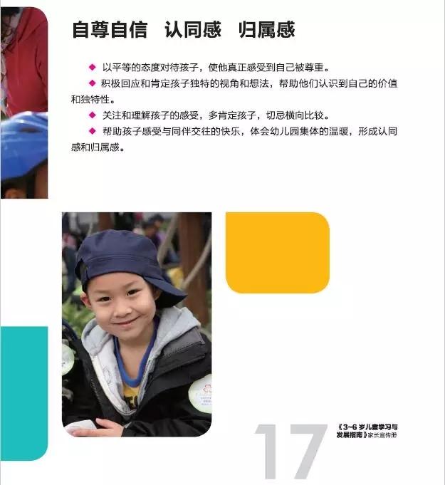 《3-6岁儿童学习与发展指南》家长宣传手册,告诉了家长什么?