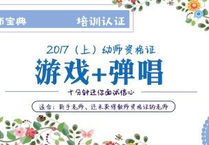 2017(上)幼師資格證面試游戲+彈唱