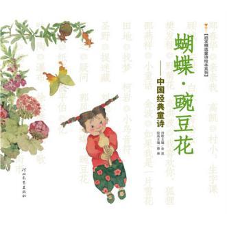 解读绘本 | 原汁原味中国风,在原创绘本中品味中华文化