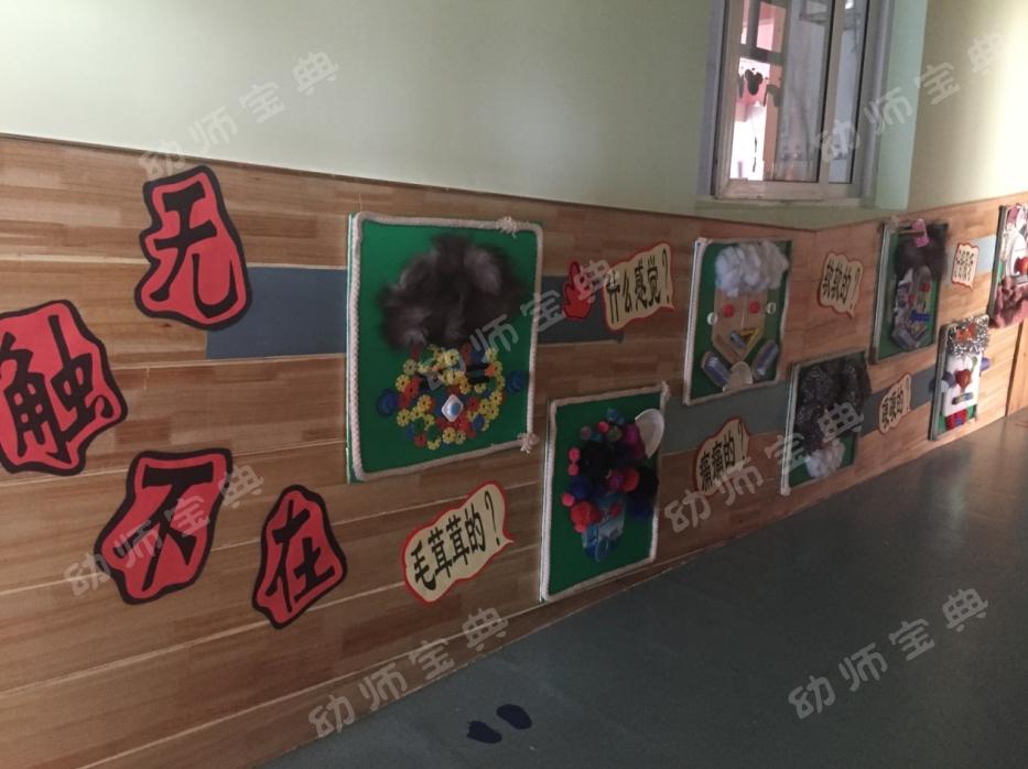 别只会做墙面装饰了,来点有料的绘本墙、触摸墙、拼画墙!