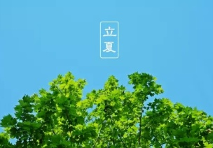 二十四节气第七节 | 立夏:槐柳荫初密,帘栊暑尚微