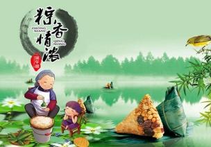 端午节活动 | 大班语言领域活动《粽子里的故事》