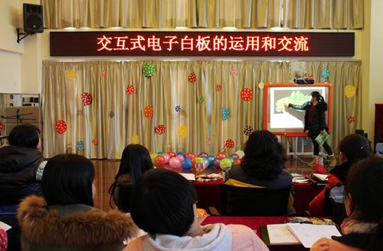 论文   交互式电子白板技术在幼儿园数学教学活动中的运用