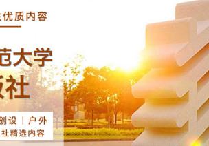 专题 | 华东师范大学出版社