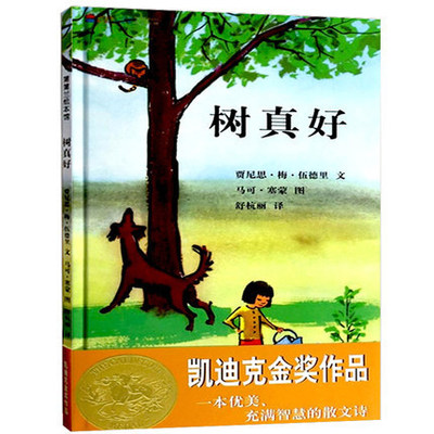 环保主题绘本推荐 | 给孩子播下一颗环保的种子