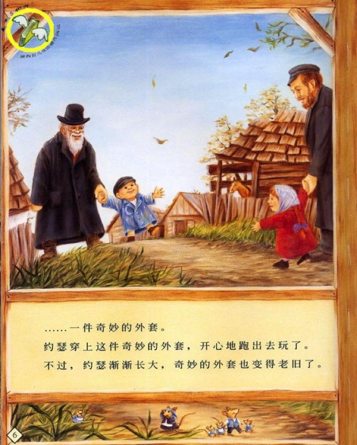大班语言活动《爷爷一定有办法》