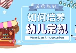 美国幼儿园如何培养常规