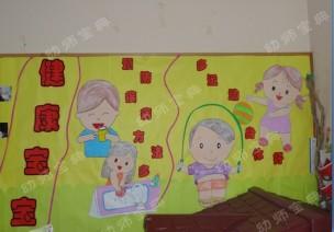 小班半日活動計劃——健康寶寶(含主題環創和活動反思)