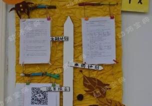墙面+家园栏 | 秋叶飞舞