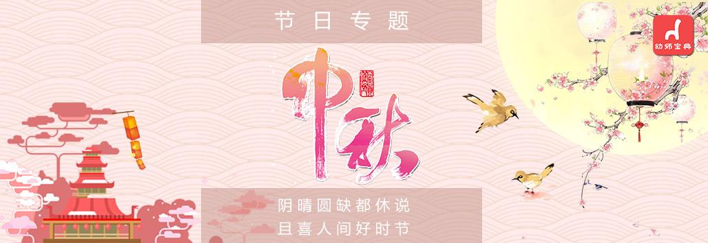 节日专题 | 中秋节:且喜人间好时节