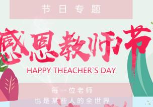 节日专题 | 教师节