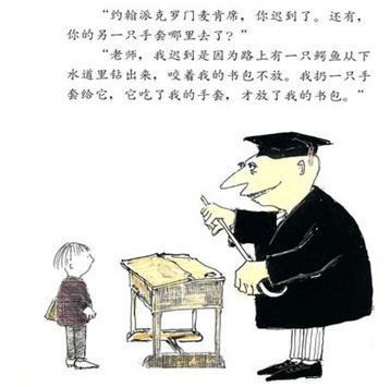 绘本推荐 | 绘本中的好老师祝全天下的老师节日快乐!