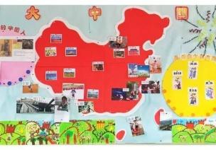 國慶節主題《我是中國人》| 主題墻+區角活動+主題活動