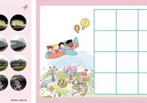 国庆节专属自制玩教具 | 旅行棋· 翻翻乐