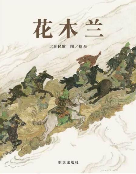 绘本推荐 | 为什么要过国庆节?绘本里的战争与和平你知道吗?