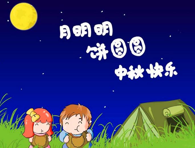 节日活动 | 中班中秋节活动三则