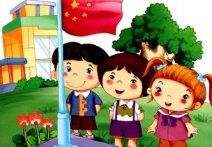 國慶節活動 | 中班社會領域活動《認識國旗》