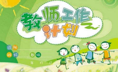 工作计划 | 幼儿园小班秋季开学班级工作计划