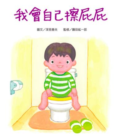 如何解决托小班的幼儿不会自己擦屁股、不爱在幼儿园大便的问题?