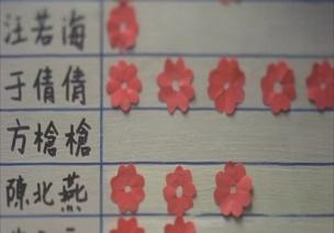恕我直言,幼兒園里我最想毀掉的就是小紅花和評比欄!