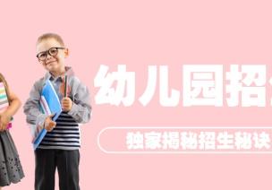 中国标杆幼儿园实战招生系统(高端课程)