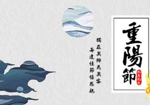 节日专题 | 重阳节:九九重阳节,浓浓敬老情