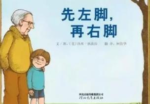 绘本推荐 | 重阳节让我们带着孩子一起感受绘本中的那些爱