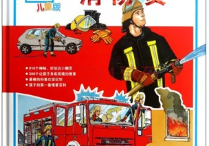 绘本 | 消防日主题系列绘本推荐