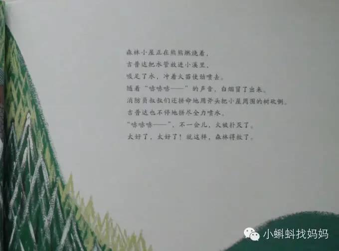 消防日绘本推荐 | 消防车吉普达