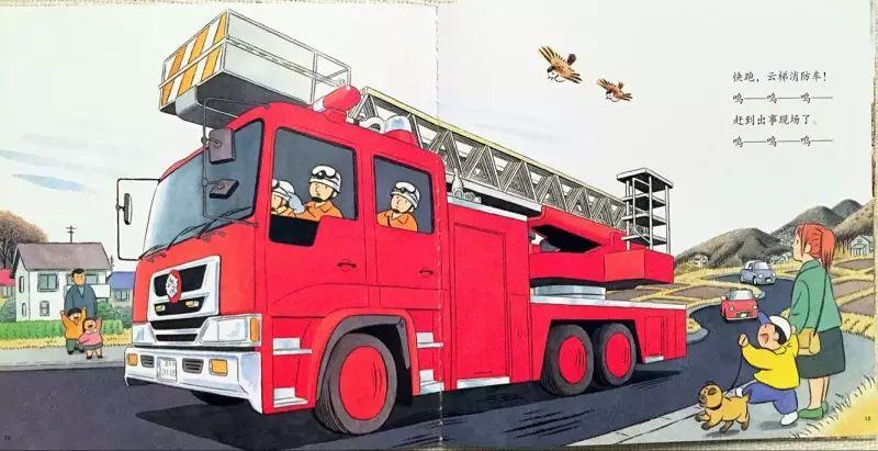 消防日绘本推荐 | 快跑,云梯消防车