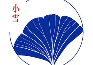 《二十四节气与教师读书系列》小雪篇 | 歧路亡羊说规划