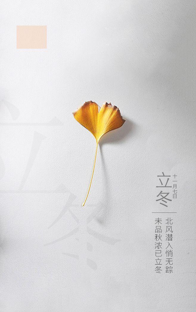 二十四节气第19节 | 立冬:冻笔新诗懒写,寒壶美酒时温