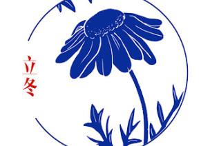 《二十四節氣與教師讀書系列》立冬篇 | 紀念倫琴話創新