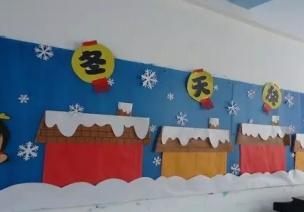 环创   冬季装饰性主题墙创设不可错过的三元素,你get了吗?