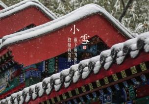 二十四節氣第20節 | 小雪:天漸寒,雪漸盛,又是一年將盡時
