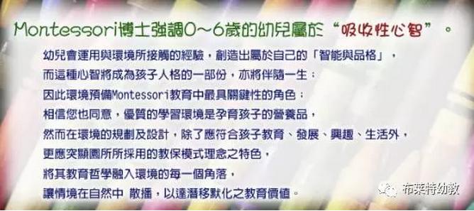 蒙台梭利环创 | 台湾这所获得大奖的蒙氏园到底有多精致?