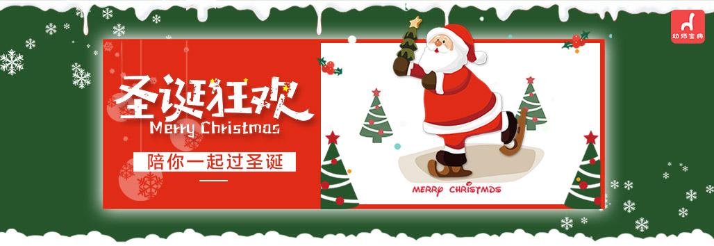 圣诞节专题   陪你一起过圣诞