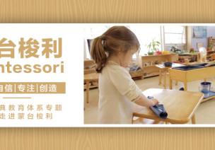 教育体系专题 | 蒙台梭利-Montessori