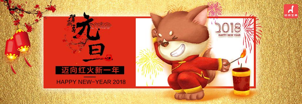 2018元旦专题 | 辞旧迎新,迈向红火新一年