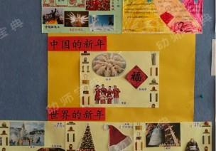 中班新年主题墙   多彩的新年