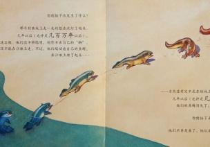 大班绘本教案《一条聪明的鱼》