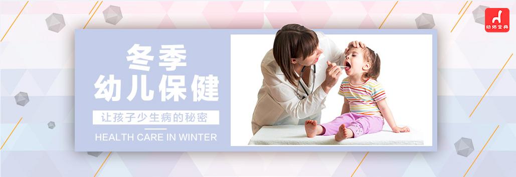 专题 | 冬季幼儿保健全攻略