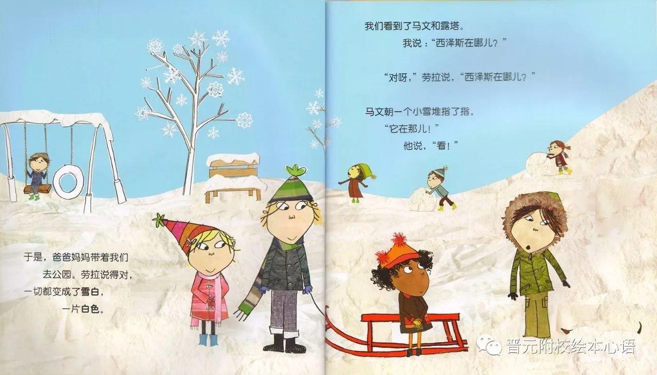 绘本欣赏 | 《我最最喜欢雪了》
