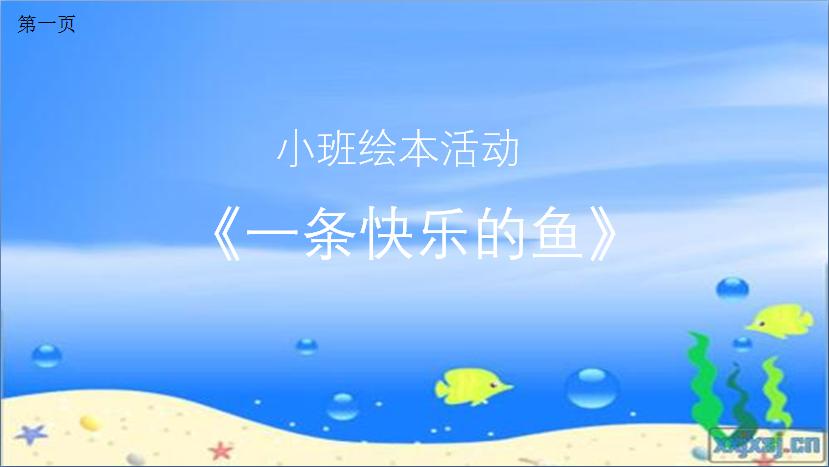优秀教案 | 小班综合活动《我是一条快乐的小鱼》