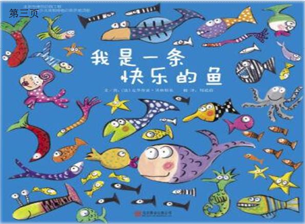 优秀教案   小班综合活动《我是一条快乐的小鱼》