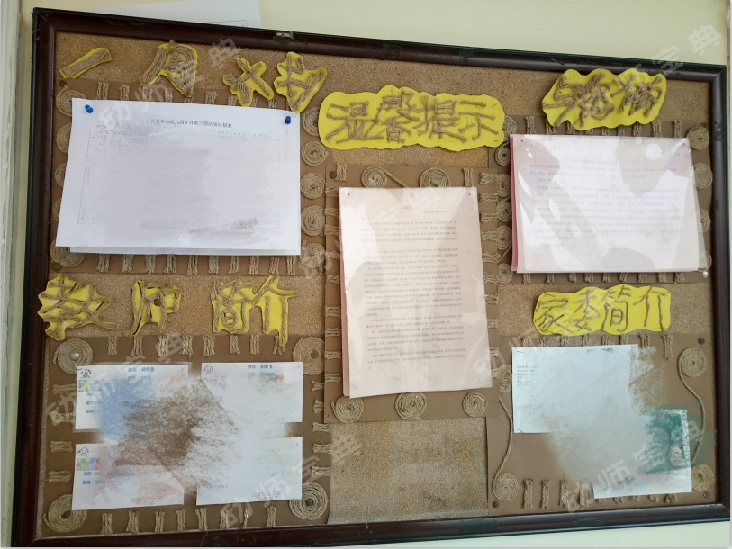 家园联系栏 | 一样的框框,不一样的创意