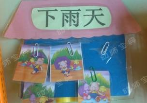 小班语言区自制玩教具