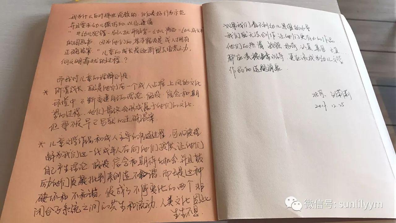 与孙莉莉老师共读《儿童的一百种语言第》14