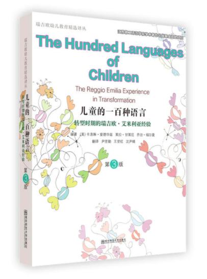 与孙莉莉老师共读《儿童的一百种语言》03