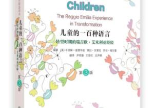 与孙莉莉老师共读《儿童的一百种语言》20(完结篇)